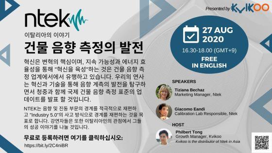 Kvikoo_Ntek_Building_Acoustics_Korea