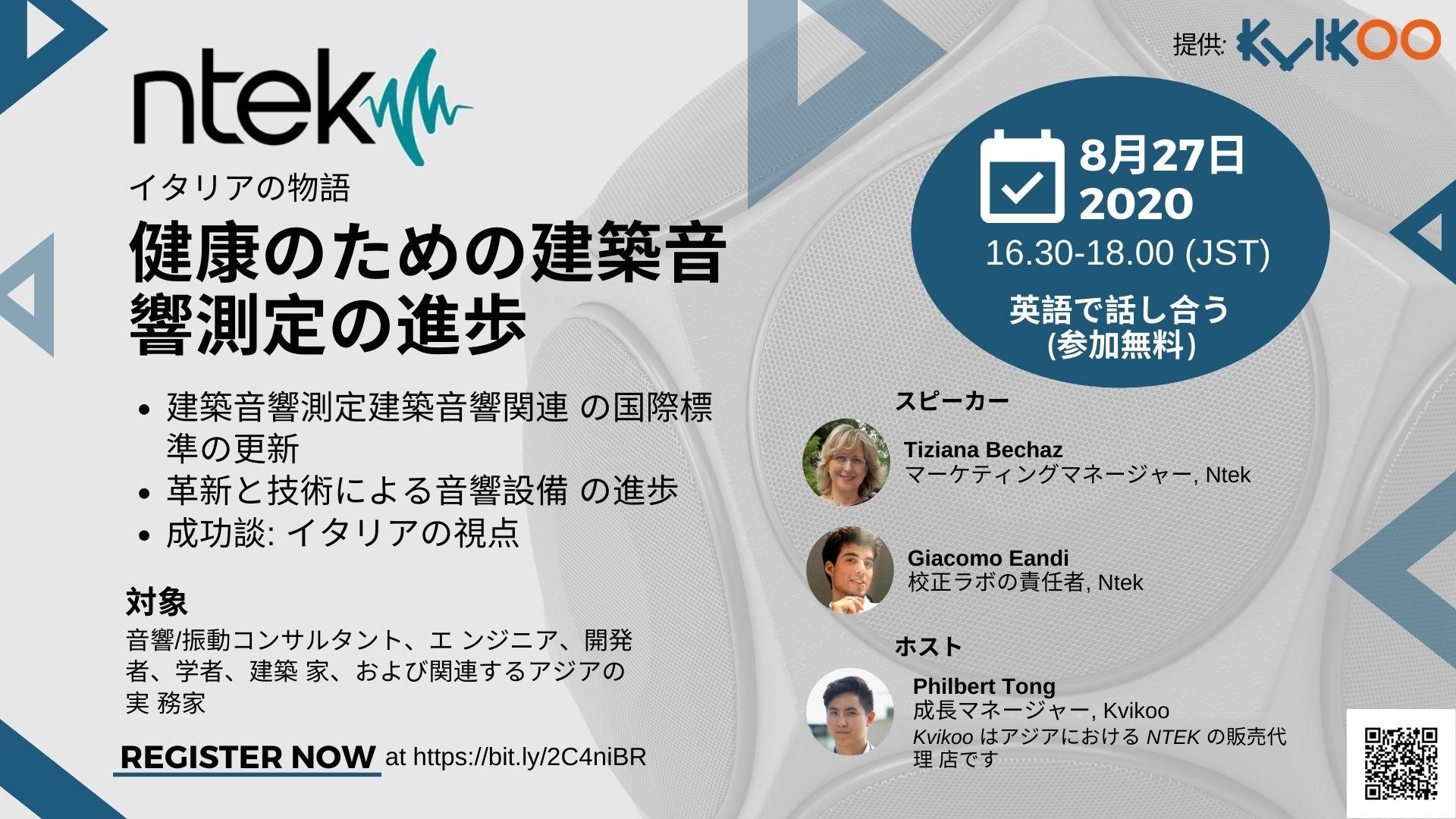 ntek_asia_events_japan